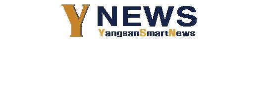 YNEWS 양산스마트뉴스